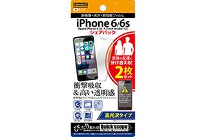 【Apple iPhone 6/iPhone 6s】高光沢タイプ/耐衝撃・光沢・防指紋フィルム 2枚入