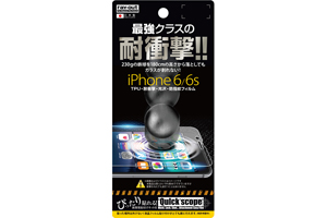 【Apple iPhone 6/iPhone 6s】TPU・耐衝撃・光沢・防指紋フィルム 1枚入