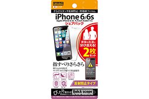 【Apple iPhone 6/iPhone 6s】反射防止タイプ/さらさらタッチ反射防止・防指紋フィルム 2枚入