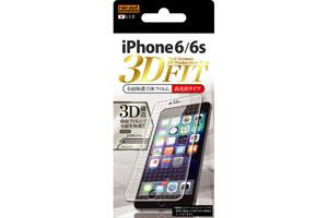 【Apple iPhone 6/iPhone 6s】高光沢タイプ/フルスクリーン3D光沢フィルム 1枚入