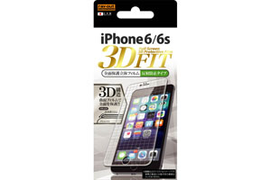 【Apple iPhone 6/iPhone 6s】反射防止タイプ/フルスクリーン3D反射防止フィルム 1枚入
