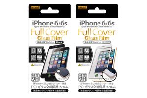 【Apple iPhone 6/iPhone 6s】PCフレームフルカバーガラスフィルム 1枚入