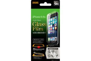 【Apple iPhone 6/iPhone 6s】反射防止タイプ/貼り付け簡単・9H反射防止・防指紋ガラスフィルム 1枚入