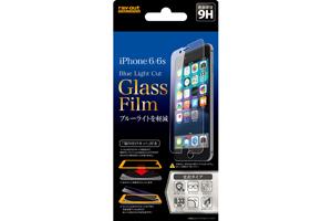 【Apple iPhone 6/iPhone 6s】貼り付け簡単・9Hブルーライトカット・光沢・防指紋ガラスフィルム 1枚入