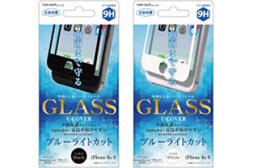 【Apple iPhone 6/iPhone 6s】液晶保護ガラスフィルム 9H 全面保護 ソフトフレーム U-COVER ブルーライトカット 0.26mm
