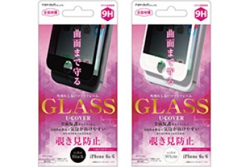 【Apple iPhone 6/iPhone 6s】液晶保護ガラスフィルム 9H 全面保護 ソフトフレーム U-COVER 覗き見防止 0.26mm