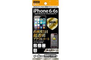 【Apple iPhone 6/iPhone 6s】高光沢タイプ/5Hなめらかタッチ光沢・防指紋アクリルコートフィルム 1枚入