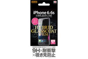 【Apple iPhone 6/iPhone 6s】9H耐衝撃・覗き見防止・防指紋ハイブリッドガラスコートフィルム 1枚入
