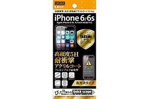 【Apple iPhone 6/iPhone 6s】高光沢タイプ/5H耐衝撃・光沢・防指紋アクリルコートフィルム 1枚入