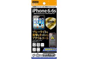 【Apple iPhone 6/iPhone 6s】高光沢タイプ/5H耐衝撃・ブルーライト・光沢・防指紋アクリルコートフィルム 1枚入