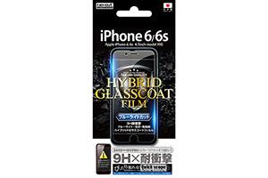 【Apple iPhone 6/iPhone 6s】ブルーライトカット/9H耐衝撃・ブルーライト・光沢・防指紋ハイブリッドガラスコートフィルム 1枚入