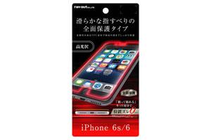 【Apple iPhone 7/iPhone 6/iPhone 6s】液晶保護フィルム TPU 光沢 フルカバー なめらか