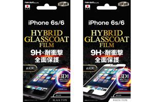 【Apple iPhone 7/iPhone 6/iPhone 6s】液晶保護フィルム ラウンド9H 耐衝撃 ハイブリッドガラスコート 高光沢