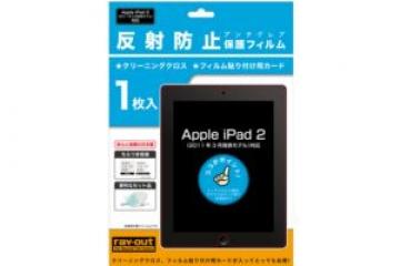 【Apple iPad 2(2011年3月発表モデル)】反射防止保護フィルム(アンチグレア) 1枚入
