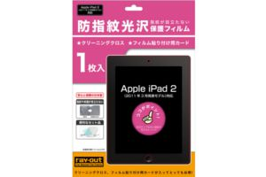 【Apple iPad 2(2011年3月発表モデル)】防指紋光沢保護フィルム 1枚入