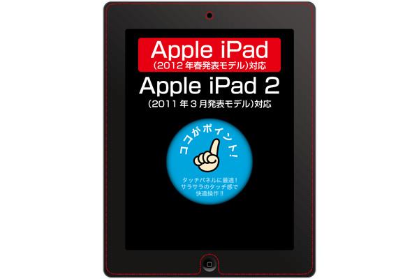 【Apple iPad Retina ディスプレイモデル、iPad (2012年春発表モデル)、iPad 2】反射防止保護フィルム(アンチグレア) 1枚入