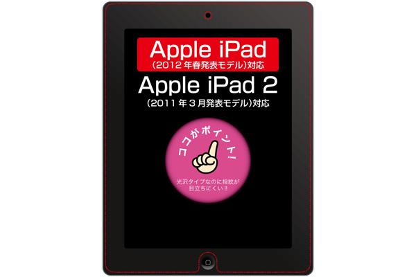 【Applei Pad Retina ディスプレイモデル、iPad (2012年春発表モデル)、iPad 2】防指紋光沢保護フィルム 1枚入