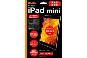 【Apple iPad mini 3、iPad mini 2、iPad mini】高光沢防指紋保護フィルム 1枚入