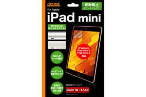 【Apple iPad mini 3、iPad mini 2、iPad mini】反射防止保護フィルム(アンチグレア) 1枚入