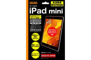 【Apple iPad mini 3、iPad mini 2、iPad mini】気泡軽減高光沢防指紋保護フィルム 1枚入