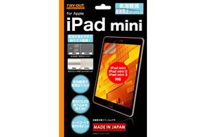 【Apple iPad mini 3、iPad mini 2、iPad mini】気泡軽減反射防止保護フィルム(アンチグレア) 1枚入
