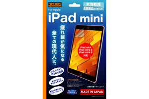 【Apple iPad mini 3、iPad mini 2、iPad mini】ブルーライト低減・気泡軽減反射防止保護フィルム