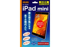 【Apple iPad mini 3、iPad mini 2、iPad mini】ブルーライト低減・気泡軽減高光沢防指紋フィルム
