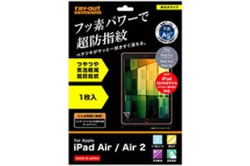 【Apple iPad 2017春 9.7inch/9.7インチ iPad Pro 2016/iPad Air 2/iPad Air/iPad 2018年モデル9.7インチ】フッ素コートつやつや気泡軽減超防指紋フィルム 1枚入[高光沢タイプ]