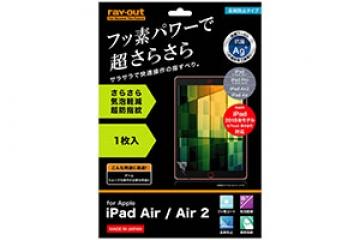 【Apple iPad 2017春 9.7inch/9.7インチ iPad Pro 2016/iPad Air2/iPad Air/iPad 2018年モデル9.7インチ】フッ素コートさらさら気泡軽減超防指紋フィルム 1枚入[反射防止タイプ]