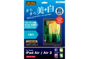 【Apple iPad 2017春 9.7inch/9.7インチ iPad Pro 2016/iPad Air2/iPad Air】ブルーライト低減・さらさら気泡軽減フィルム(クリアホワイトカラータイプ)  1枚入[反射防止タイプ]