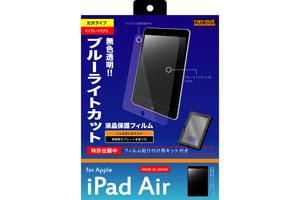 【Apple iPad Air】ブルーライト低減・つやつや気泡軽減フィルム(クリアタイプ)[光沢タイプ]