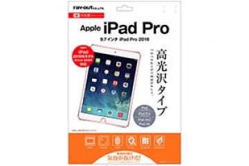 【iPad 2017春 9.7inch/Apple 9.7インチ iPad Pro 2016/iPad Air2/iPad Air】液晶保護フィルム 指紋防止 光沢
