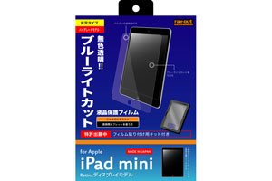 【Apple iPad mini 2】ブルーライト低減・つやつや気泡軽減フィルム(クリアタイプ)[光沢タイプ]
