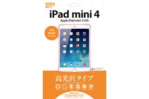 【Apple iPad mini 4】高光沢タイプ/光沢・防指紋フィルム 1枚入