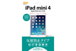 【Apple iPad mini 4】反射防止タイプ/反射防止・防指紋フィルム 1枚入