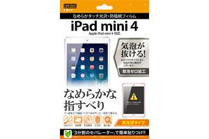 【Apple iPad mini 4】高光沢タイプ/なめらかタッチ光沢・防指紋フィルム 1枚入