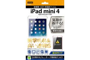 【Apple iPad mini 4】高光沢タイプ/耐衝撃・光沢・防指紋フィルム 1枚入