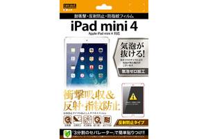 【Apple iPad mini 4】反射防止タイプ/耐衝撃・反射防止・防指紋フィルム 1枚入