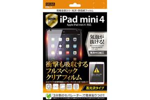 【Apple iPad mini 4】高光沢タイプ/究極全部入り・光沢・防指紋フィルム 1枚入