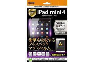 【Apple iPad mini 4】反射防止タイプ/究極全部入り・反射防止・防指紋フィルム 1枚入