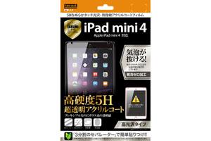 【Apple iPad mini 4】高光沢タイプ/5Hなめらかタッチ光沢・防指紋アクリルコートフィルム 1枚入
