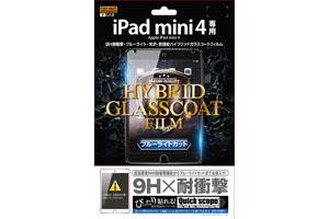 【Apple iPad mini 4】ブルーライトカット/9H耐衝撃・ブルーライト・光沢・防指紋ハイブリッドガラスコートフィルム 1枚入