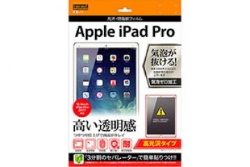 【Apple 12.9インチ iPad Pro/12.9インチ iPad Pro 2017】高光沢タイプ/光沢・防指紋フィルム 1枚入
