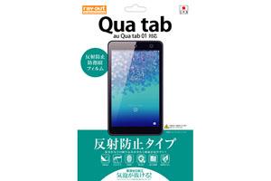 【au Qua tab 01】反射防止タイプ/反射防止・防指紋フィルム 1枚入