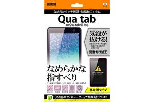 【au Qua tab 01】高光沢タイプ/なめらかタッチ光沢・防指紋フィルム 1枚入