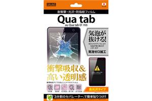 【au Qua tab 01】高光沢タイプ/耐衝撃・光沢・防指紋フィルム 1枚入