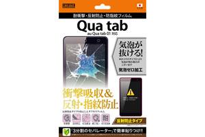 【au Qua tab 01】反射防止タイプ/耐衝撃・反射防止・防指紋フィルム 1枚入