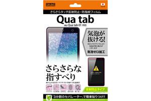 【au Qua tab 01】反射防止タイプ/さらさらタッチ反射防止・防指紋フィルム 1枚入