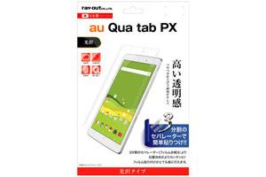【au Qua tab PX】液晶保護フィルム 指紋防止 光沢