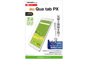 【au Qua tab PX】液晶保護フィルム 指紋 反射防止